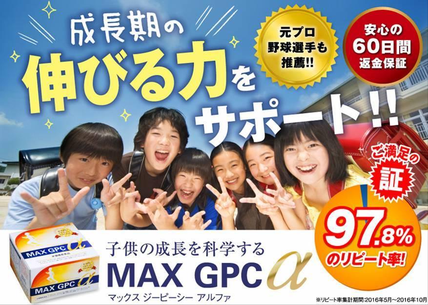 MAX GPC αの写真